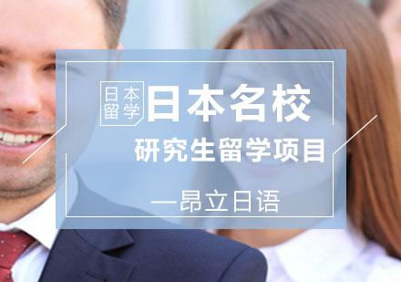 上海日本留學培訓-日本名校研究生留學項目