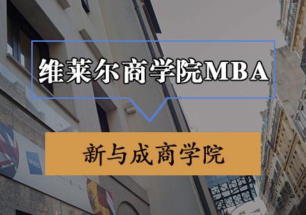 天津MBA培訓-維萊爾商學院MBA申請