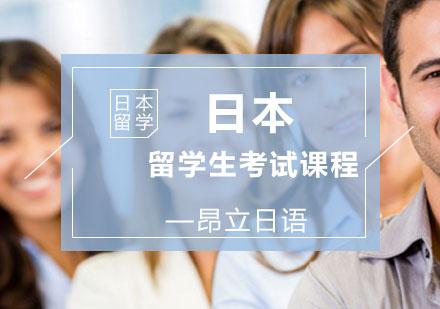 上海日本留學培訓-日本留學生考試課程