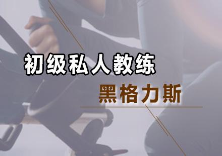 广州健身教练培训-初级私人教练培训班