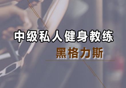 广州健身教练培训-中级私人健身教练培训班