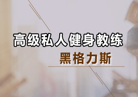 广州健身教练培训-高级私人健身教练培训班