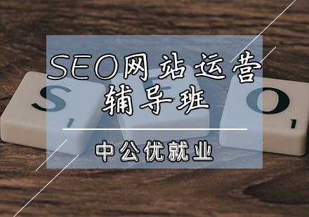 天津SEO/SEM培訓-SEO網站運營輔導班