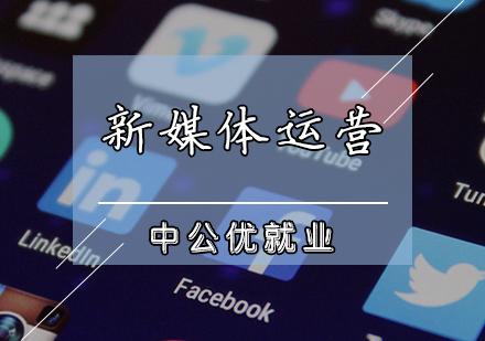 天津網絡營銷培訓-新媒體運營輔導班