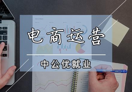 天津電商運營培訓-電商運營輔導班