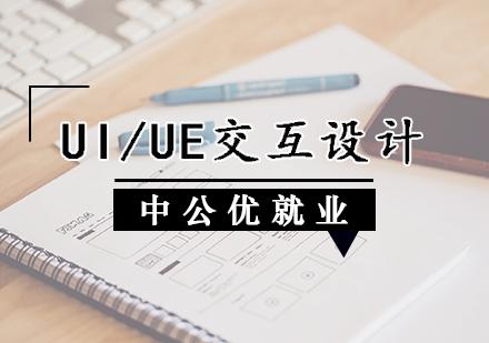 天津UI設計培訓-UI/UE交互設計輔導班