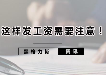 廣州財務管理培訓機構,解析這樣發工資需要注意!是違法的!