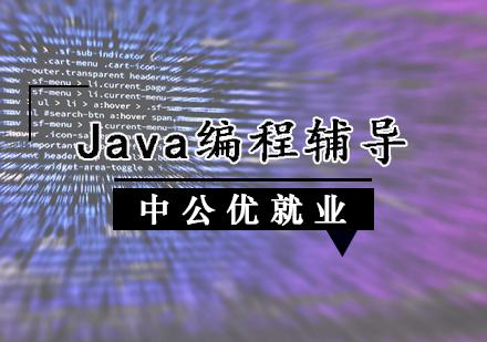 天津Java培訓-Java編程輔導班