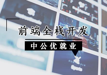 天津前端開發培訓-前端全棧開發輔導班