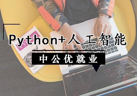 天津Python培訓-Python+人工智能輔導班