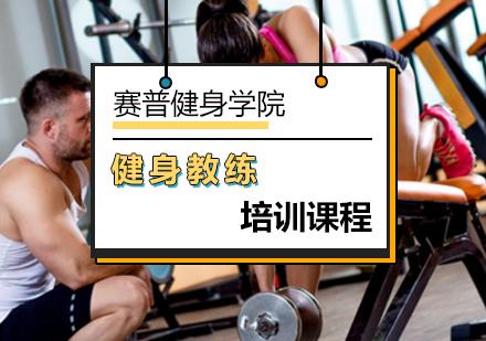 北京健身教練課程招生要求是什么-北京賽普健身學院
