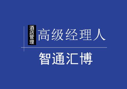 北京酒店管理培訓-酒店管理高級經理人培訓班