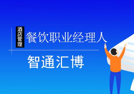 北京酒店管理培訓-餐飲職業經理人班