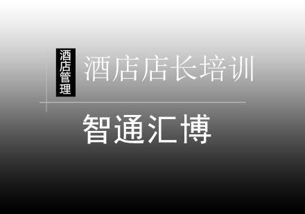 北京酒店管理培訓-酒店店長培訓課程