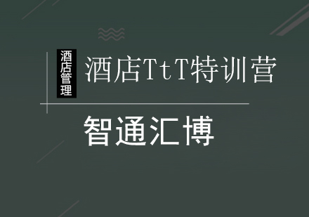 北京酒店管理培訓-酒店TtT特訓營