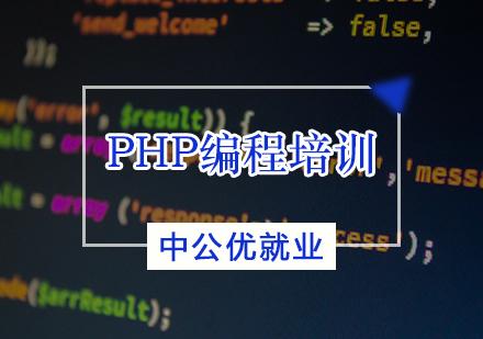 天津PHP培訓-PHP編程培訓班