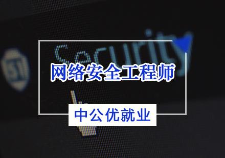 天津網絡安全工程師培訓-網絡安全工程師培訓班