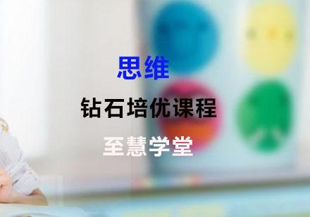 上海學前教育培訓-思維鉆石培優課程
