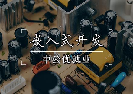 天津嵌入式開發培訓-嵌入式開發培訓課程