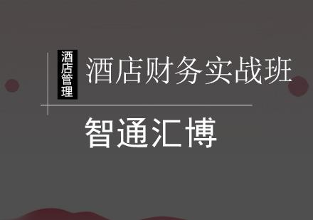 北京酒店管理培訓-酒店財務實戰班