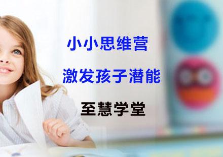 上海學前教育培訓-小小思維營激發孩子潛能