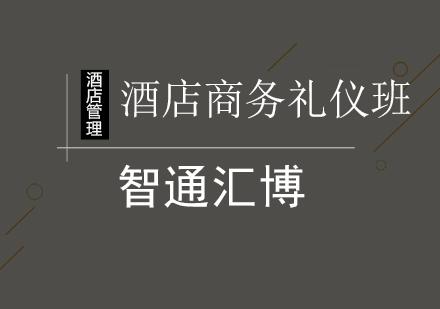 北京酒店管理培訓-酒店商務禮儀班