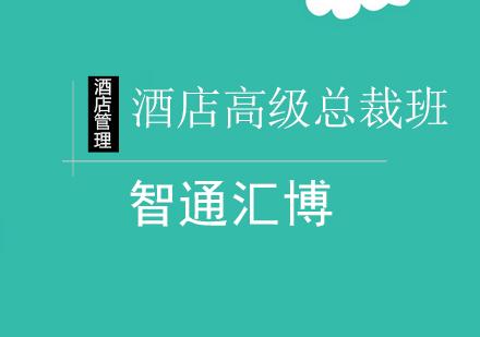 北京酒店管理培訓-酒店高級總裁班