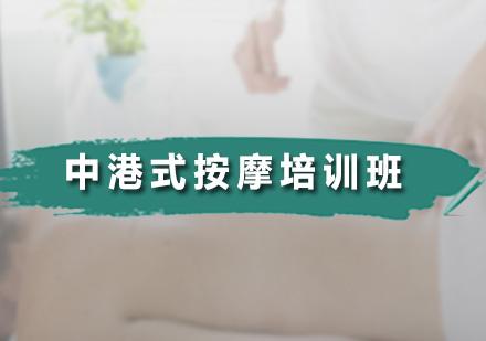 广州美容师培训-中港式按摩培训班