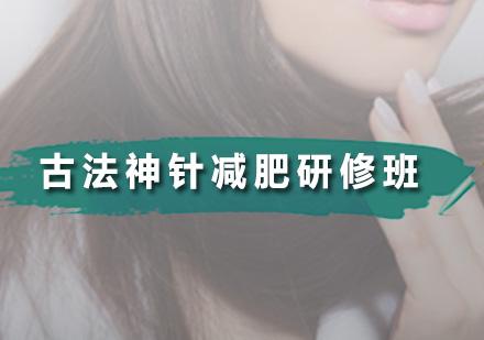 广州美容师培训-古法神针减肥研修班