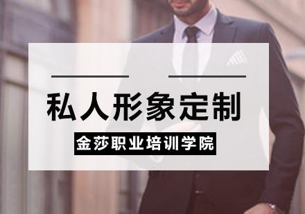 广州形象礼仪培训-私人形象定制培训课程