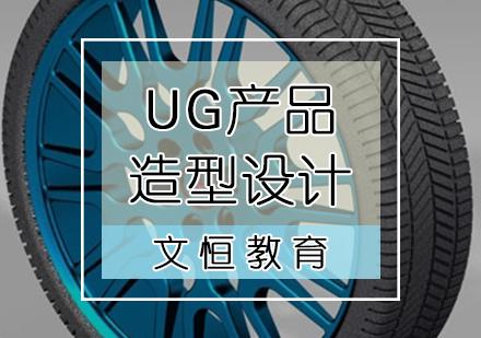 天津產品設計培訓-UG產品造型設計培訓課程