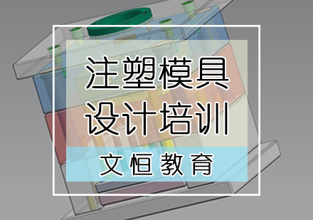 天津模具設計培訓-注塑模具設計培訓
