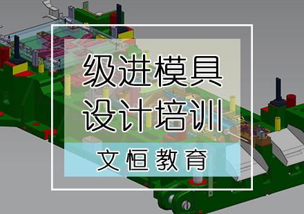 天津模具設計培訓-級進模具設計培訓