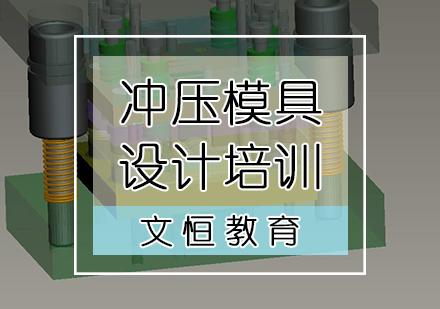 天津模具設計培訓-沖壓模具設計培訓