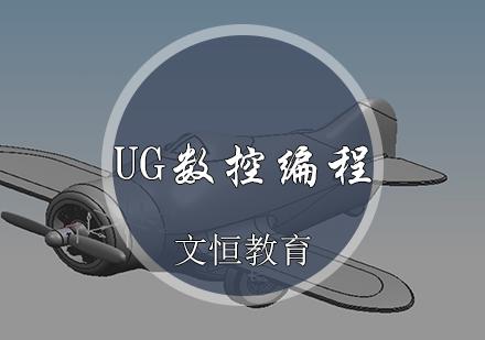 天津數控編程培訓-UG數控編程培訓