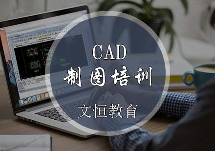 天津CAD制圖培訓-CAD制圖培訓