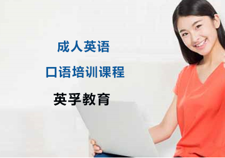上海英語口語培訓-成人英語口語培訓課程
