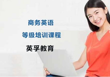 上海商務英語培訓-商務英語等級培訓課程