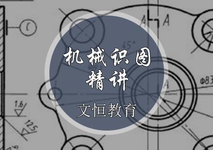 天津CAD制圖培訓-機械識圖精講課程