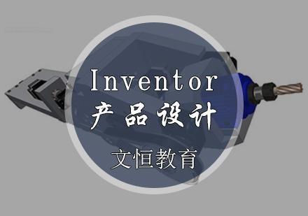 天津產品設計培訓-Inventor產品設計培訓