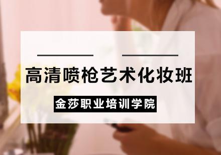 广州美容师培训-高清喷枪艺术化妆班