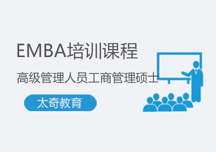 「EMBA」高級管理人員工商管理碩士培訓