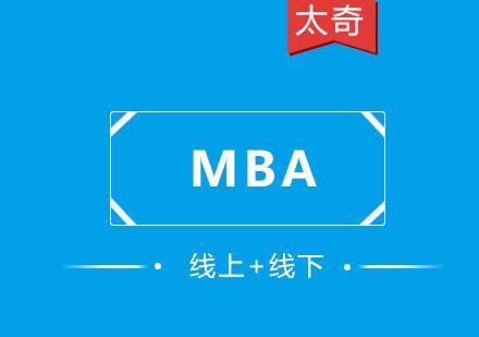 「MBA」工商管理碩士培訓