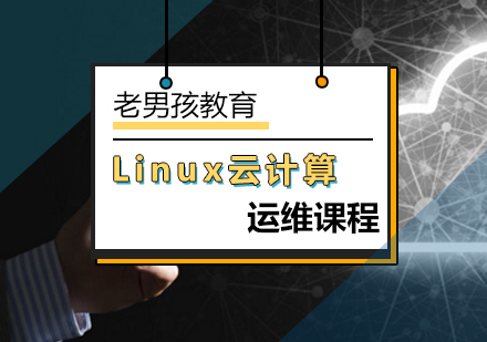 北京云計算培訓-Linux云計算運維課程