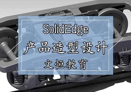 天津產品設計培訓-SolidEdge產品造型設計培訓