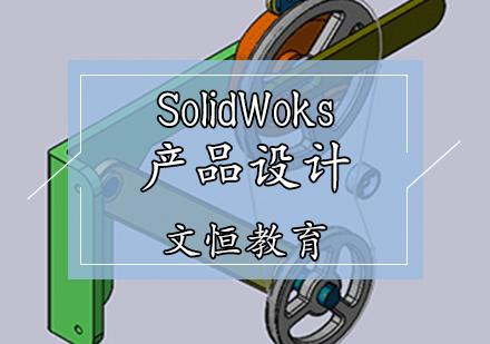 天津產品設計培訓-SolidWoks產品設計培訓