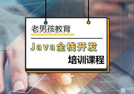北京JAVA培訓-Java全棧開發課程