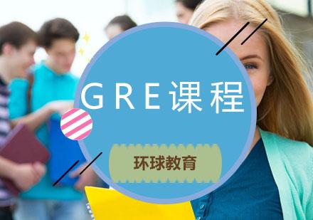 青島GRE培訓-GRE課程