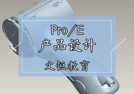 天津產品設計培訓-Pro/E產品設計培訓