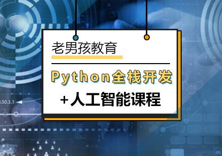 北京Python培訓-Python全棧開發+人工智能課程